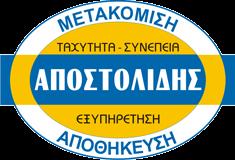 Μετακομίσεις Αθήνα