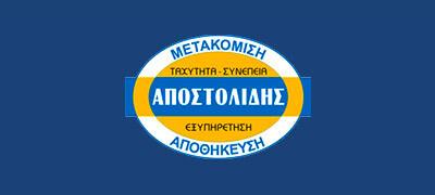 Μετακομίσεις Αποστολίδης